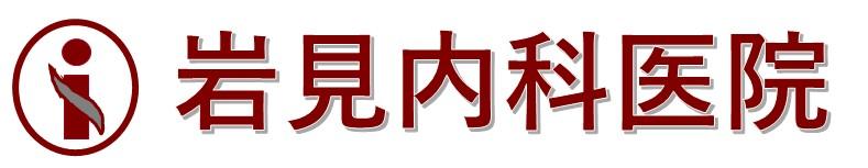 岩見内科医院 公式ホームページ